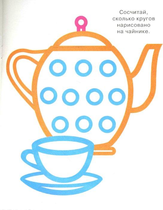 Иллюстрация 1 из 3 для Раскрашивай правильно: Познавайки | Лабиринт - книги. Источник: Лабиринт