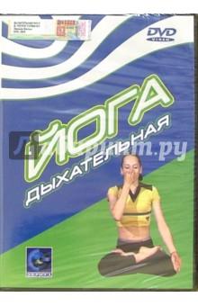 Йога дыхательная (DVD)