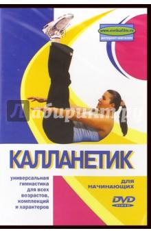 Калланетик для начинающих (DVD) супер калланетик dvd