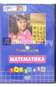 Подготовишка: Математика (+DVD)