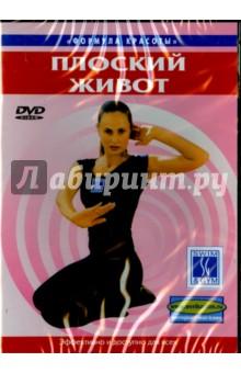 Плоский живот (DVD)