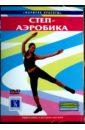 Степ-аэробика (DVD). Белюсева Ю.