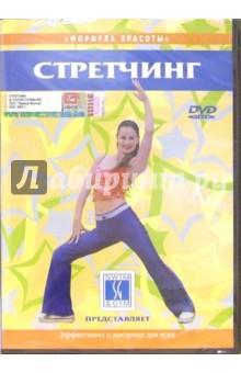 Стретчинг (DVD)