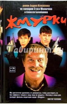Жмурки: роман по сценарию Стаса Мохначева и Алексея Балабанова