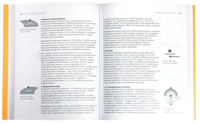 Иллюстрация 1 из 3 для Корпоративная религия - Йеспер Кунде | Лабиринт - книги. Источник: Лабиринт
