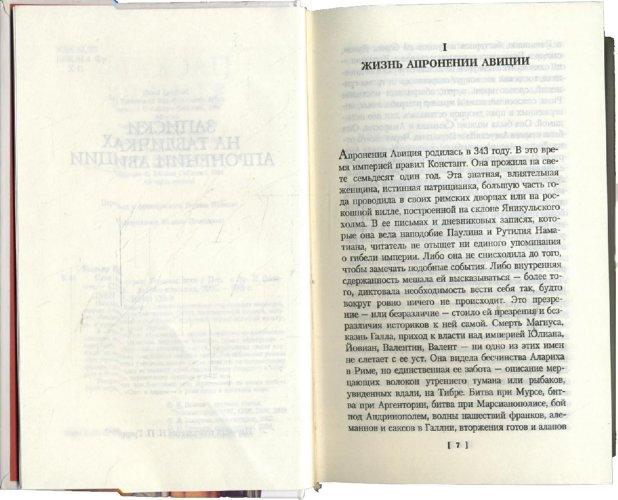 Иллюстрация 1 из 5 для Секс и страх: Романы, эссе - Паскаль Киньяр   Лабиринт - книги. Источник: Лабиринт
