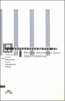 Обложка книги Дорога к рабству, Хайек Фридрих Август фон