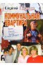 Паради Сергей Коммунальная квартира