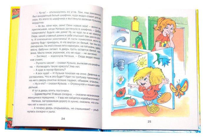 Иллюстрация 1 из 19 для Домовенок Кузька - Татьяна Александрова   Лабиринт - книги. Источник: Лабиринт