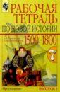 Рабочая тетрадь по Новой истории 1500-1800. 7 класс. В двух выпусках. Выпуск 1