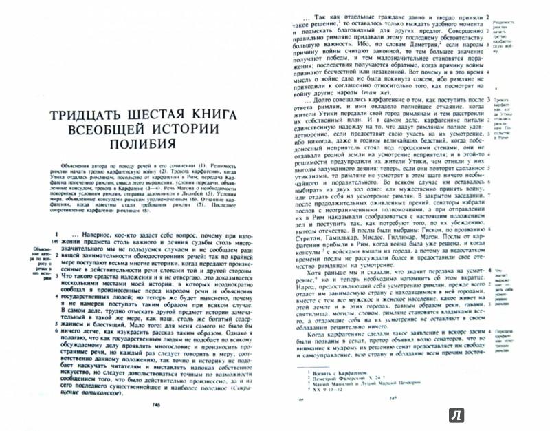 Иллюстрация 1 из 6 для Всеобщая история в сорока книгах. Том III (Кн. XXVI-XL) - Полибий   Лабиринт - книги. Источник: Лабиринт