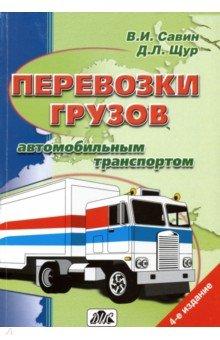 Перевозки грузов автомобильным транспортом: Справочное пособие