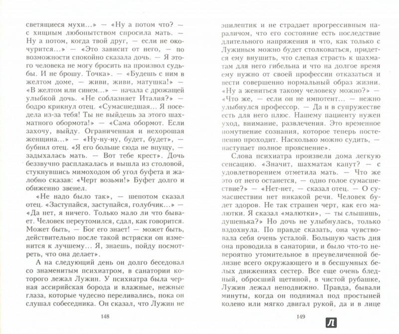 Иллюстрация 1 из 21 для Защита Лужина - Владимир Набоков | Лабиринт - книги. Источник: Лабиринт