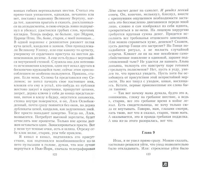 Иллюстрация 1 из 24 для М. Ф. - Энтони Берджесс   Лабиринт - книги. Источник: Лабиринт
