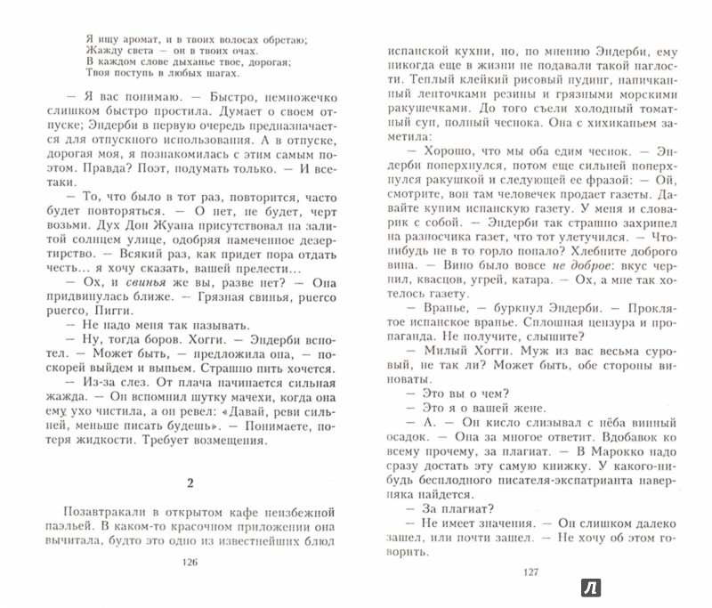 Иллюстрация 1 из 29 для Эндерби снаружи - Энтони Берджесс | Лабиринт - книги. Источник: Лабиринт