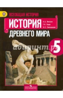 Уколова 5 класс история древнего мира учебник.