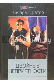Двойные неприятности: Детективные романы