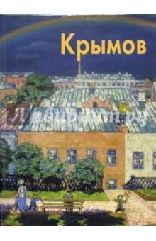 Николай Крымов