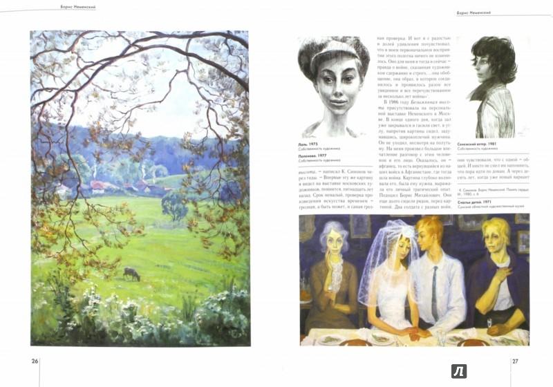 Иллюстрация 1 из 15 для Борис Неменский - Лариса Неменская | Лабиринт - книги. Источник: Лабиринт
