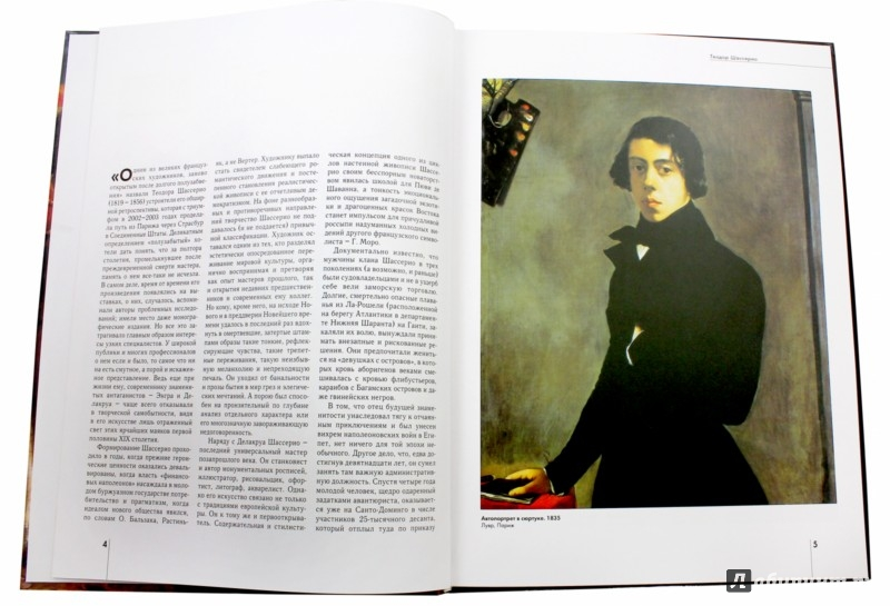 Иллюстрация 1 из 27 для Теодор Шассерио - Маргарита Прокофьева | Лабиринт - книги. Источник: Лабиринт