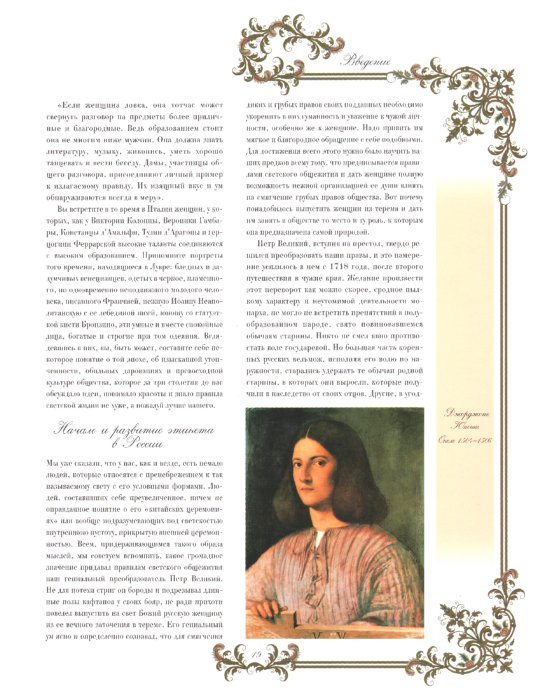 Иллюстрация 1 из 32 для Правила вежливости и светского этикета | Лабиринт - книги. Источник: Лабиринт