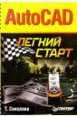 Соколова Татьяна Юрьевна AutoCAD. Легкий старт autocad легкий старт