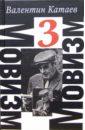 Катаев Валентин Петрович Сочинения: В 4 томах. Том 3: Святой колодец. Юношеский роман. Уже написан Вертер