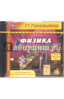 Физика. Весь школьный курс (CD)