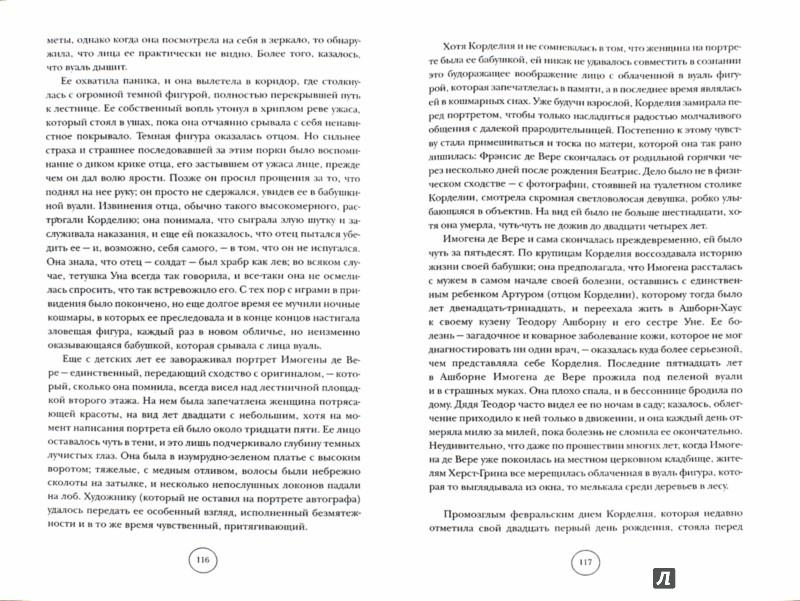 Иллюстрация 1 из 21 для Призрак автора - Джон Харвуд | Лабиринт - книги. Источник: Лабиринт