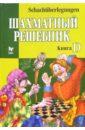 Шахматный решебник: Книга D