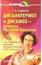 Гарбузов Геннадий Алексеевич Дисбактериоз и дисбиоз - причина 1000 болезней