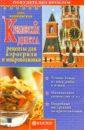 Вишневская Анна Владимировна Кремлевская диета. Рецепты для аэрогриля и микроволновки