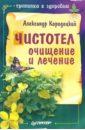 Кородецкий Александр Владимирович Чистотел: очищение и лечение аккумулятор для телефона ibatt ib iq 4410 m1773