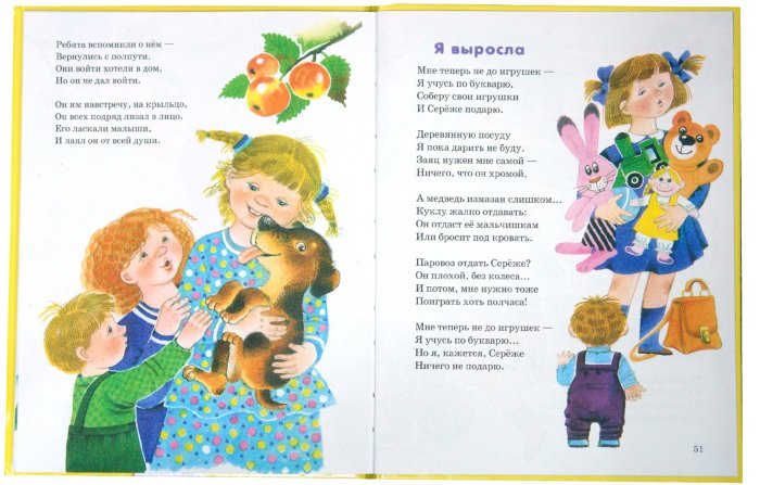 Иллюстрация 1 из 16 для Стихи - Агния Барто | Лабиринт - книги. Источник: Лабиринт