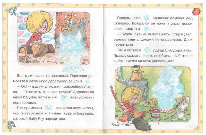 Иллюстрация 1 из 12 для Как Кузька домовят помирил - Галина Александрова | Лабиринт - книги. Источник: Лабиринт