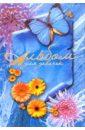 Альбом для девочек (бабочка)