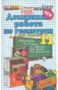все цены на Кадеев Алексей Александрович Домашняя работа по геометрии за 11 класс к учебнику