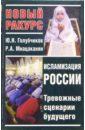 Обложка Исламизация России. Тревожные сценарии будущего