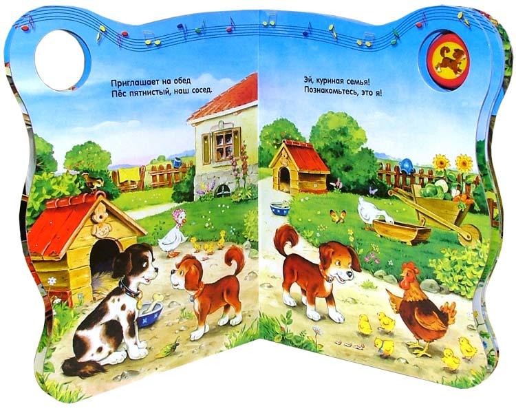 Иллюстрация 1 из 2 для Озорной щенок. Звонкий голосок | Лабиринт - книги. Источник: Лабиринт