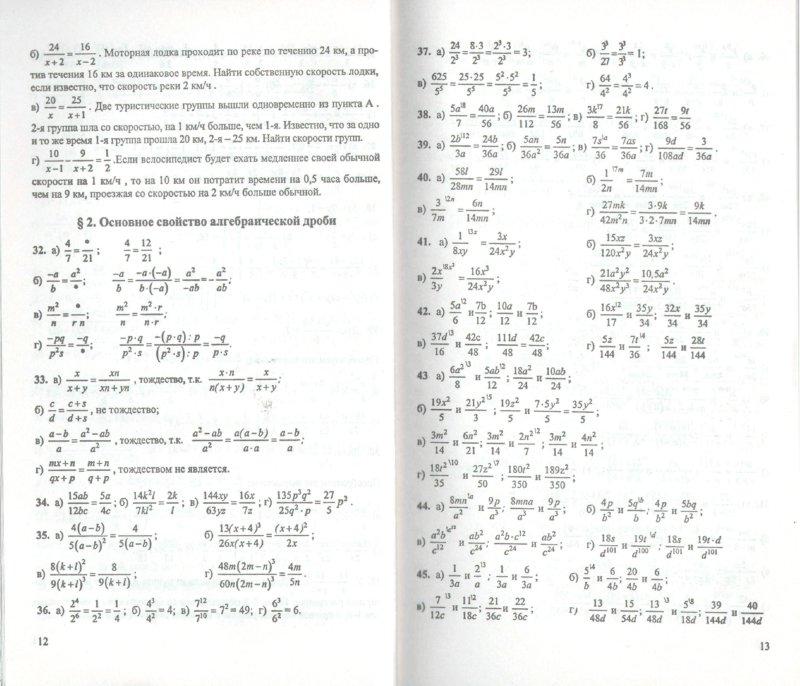 Домашнаяя работа по алгебре 8 класс мордкович