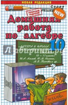 "Домашняя работа по алгебре за 10кл. к уч. Алимова Ш.А. и др. ""Алгебра и начала анализа 10-11 кл."""