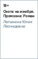 Латынина Юлия Леонидовна Охота на изюбря. Промзона: Роман