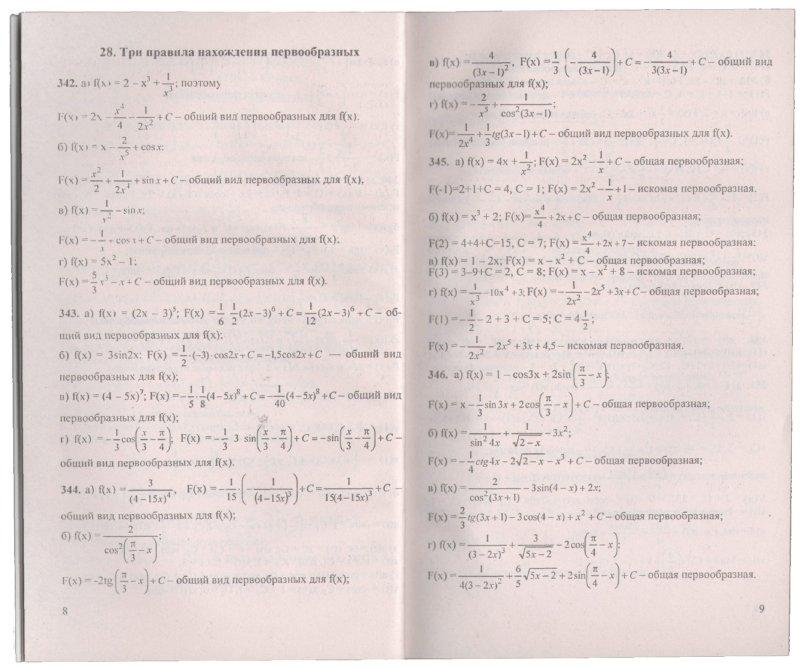 """Иллюстрация 1 из 24 для Домашняя работа по алгебре к учебнику Колмогорова А. Н. и др. """"Алгебра и начала анализа 10-11 класс"""" - Рылов, Сапожников   Лабиринт - книги. Источник: Лабиринт"""