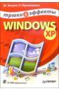 Зозуля Юрий Николаевич Windows XP + CD. Трюки и эффекты планшет other brands win8 win7 xp windows win xp
