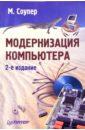 Соупер Марк Эдуард Модернизация компьютера. 2-е издание