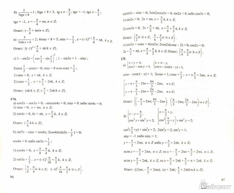 Иллюстрация 1 из 13 для Домашняя работа по алгебре и началам мат. анализа за 10 класс к учебнику А.Н. Колмогорова и др. - Мымрин, Сапожников   Лабиринт - книги. Источник: Лабиринт