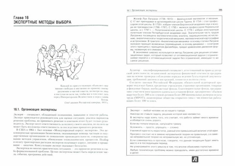 Иллюстрация 1 из 30 для Менеджмент. Учебник для вузов. 3-е издание - Владимир Глухов | Лабиринт - книги. Источник: Лабиринт