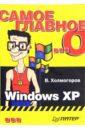 Холмогоров Валентин Самое главное о... Windows XP минько антон эдуардович microsoft windows xp руководство пользователя