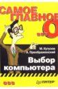 Самое главное о... Выбор компьютера, Кутузов Михаил