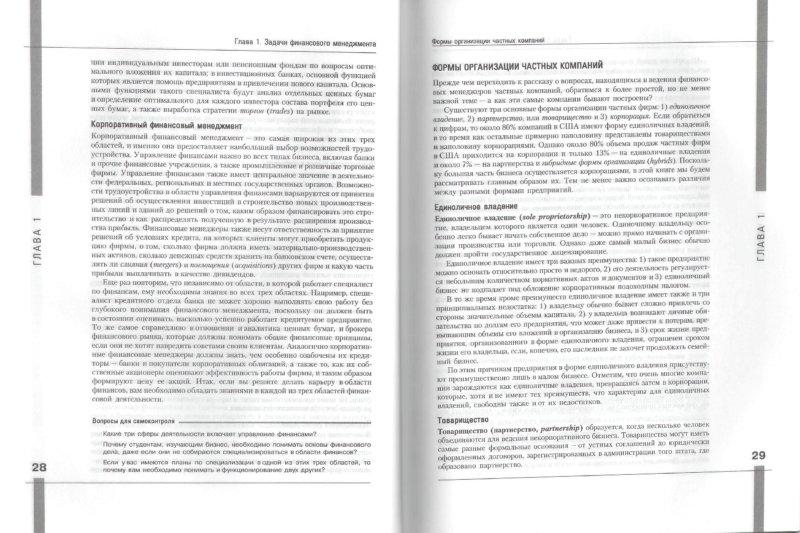 Иллюстрация 1 из 13 для Финансовый менеджмент - Юджин Бригхэм   Лабиринт - книги. Источник: Лабиринт